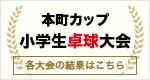 本町カップ小学生卓球大会