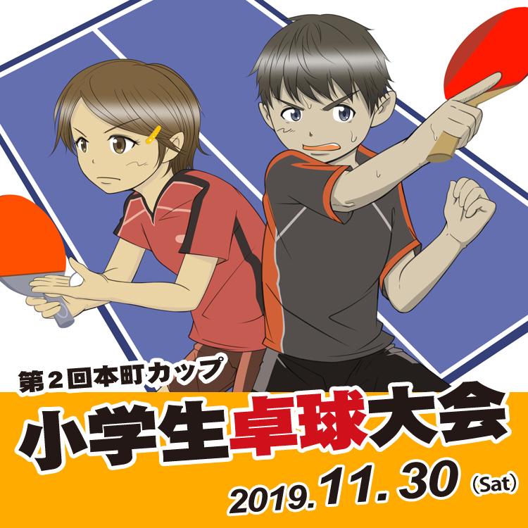 第2回小学生卓球大会in大阪