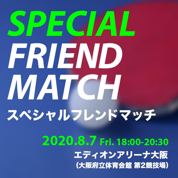 スペシャルフレンドマッチ