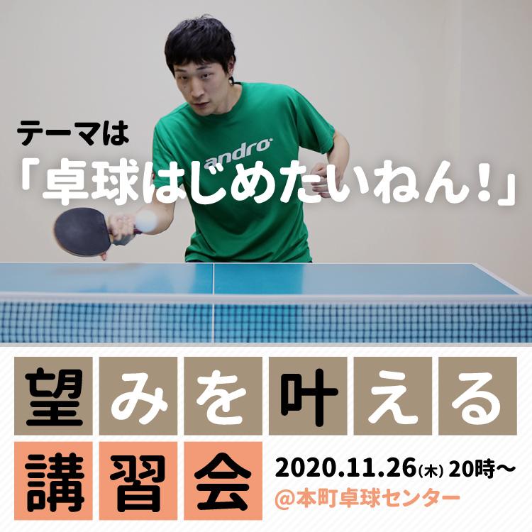 望みを叶える講習会「卓球はじめたいねん!」