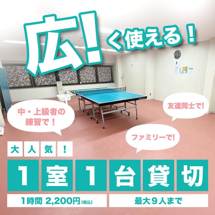 1室1台貸切