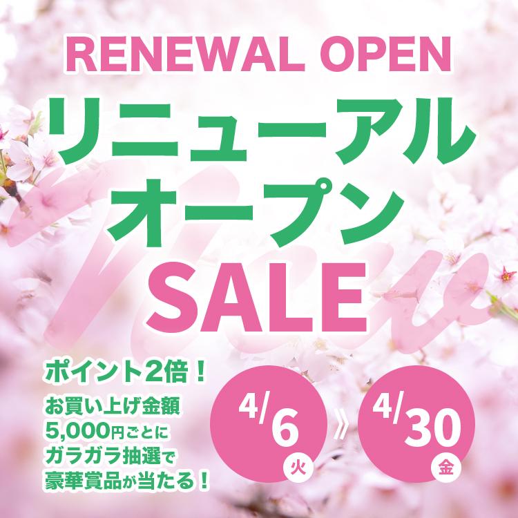 本町卓球センター リニューアルオープンセール