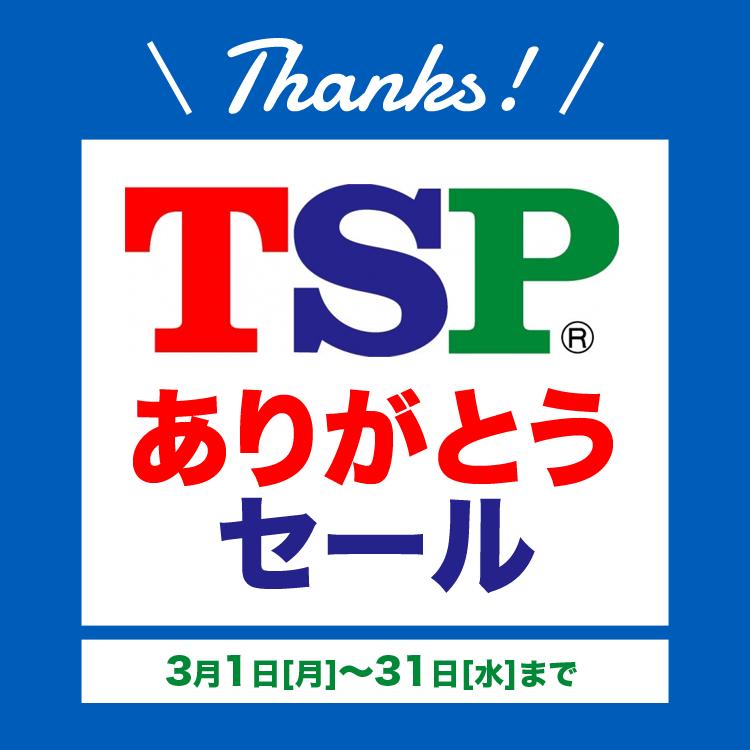 TSPありがとうセール