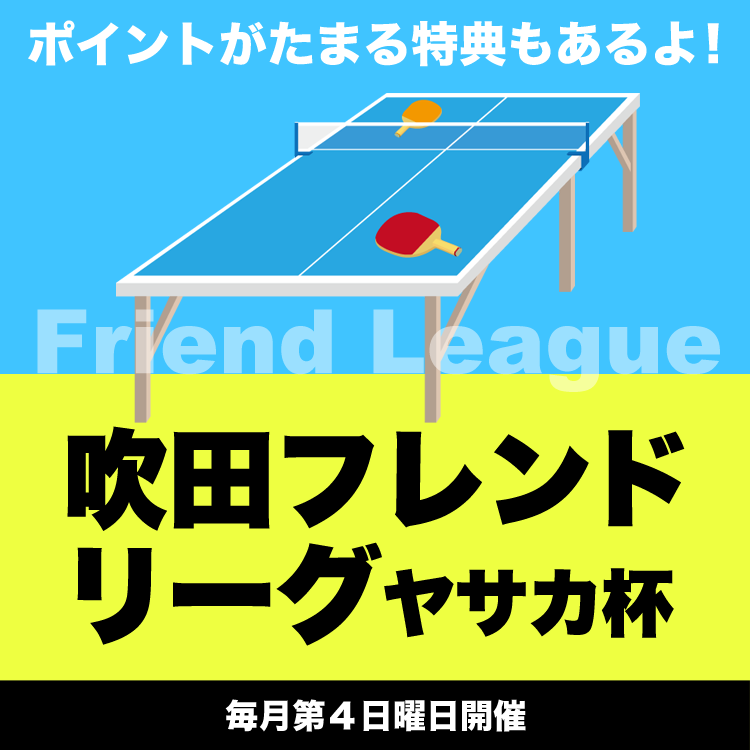 吹田フレンドリーグ