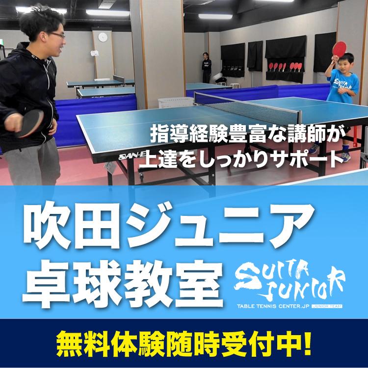 吹田ジュニア卓球教室