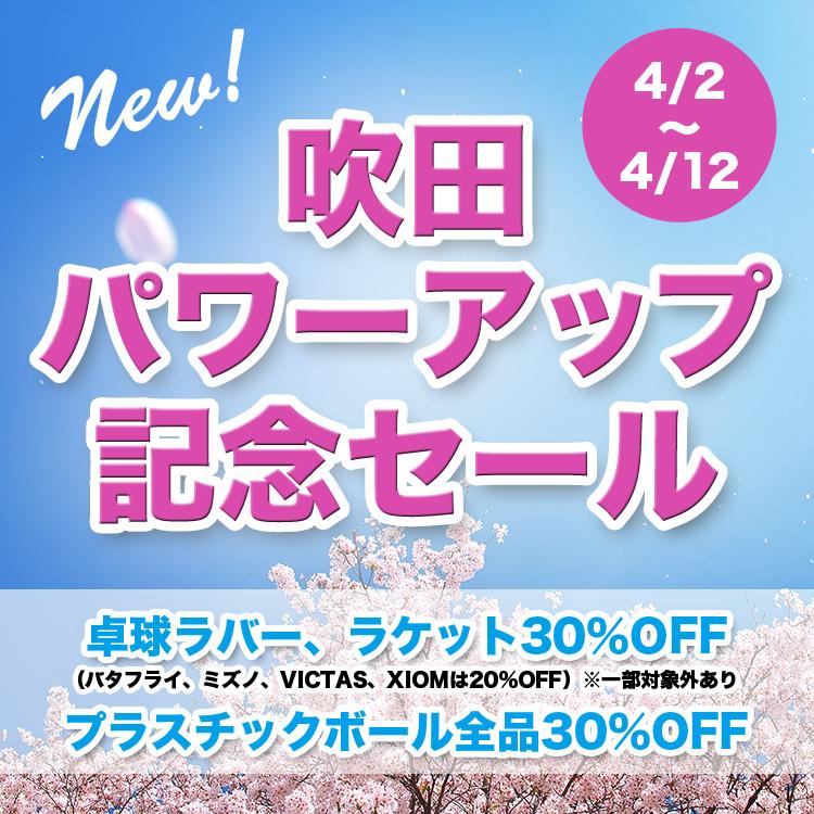 吹田パワーアップ記念セール