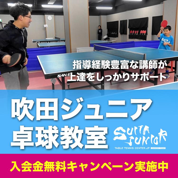 ジュニア教室入会金無料キャンペーン