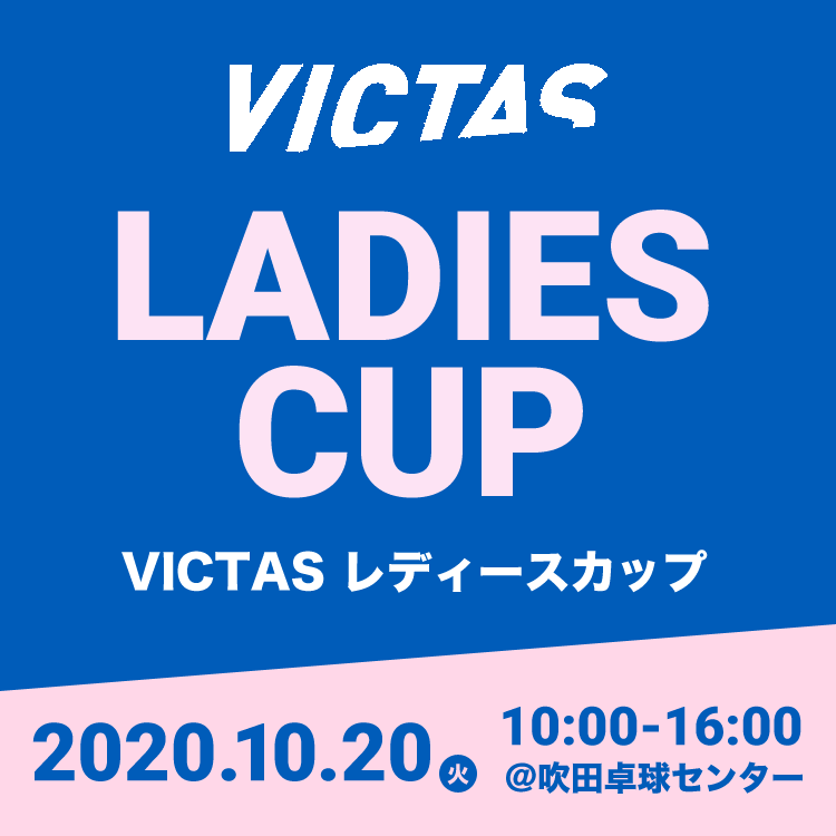 VICTASレディースカップ[10月開催]