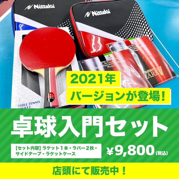 卓球入門セット2021販売開始