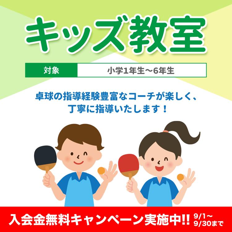 キッズ教室入会金無料キャンペーン
