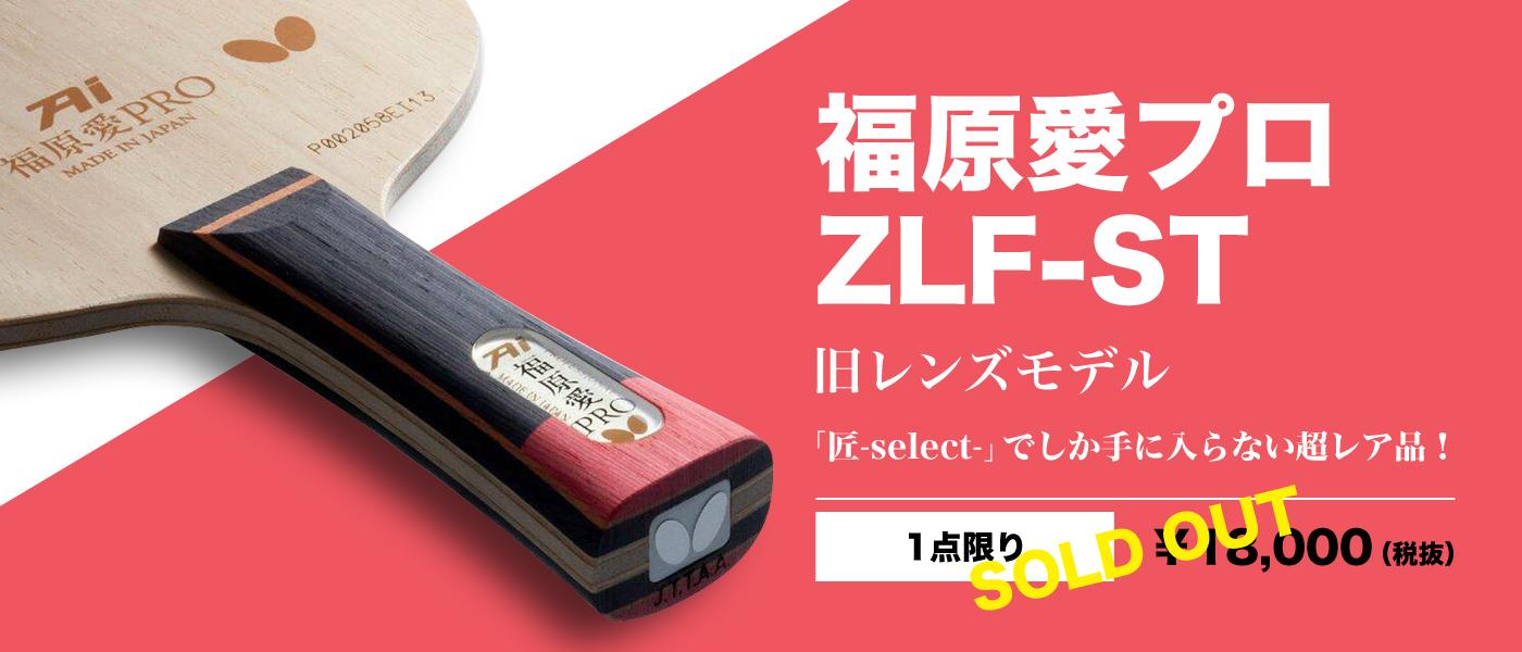 福原愛プロ ZLF⁻ST 旧レンズモデル