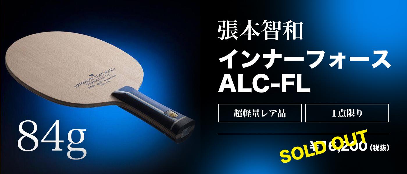 張本智和 インナーフォース ALC-FL 84g