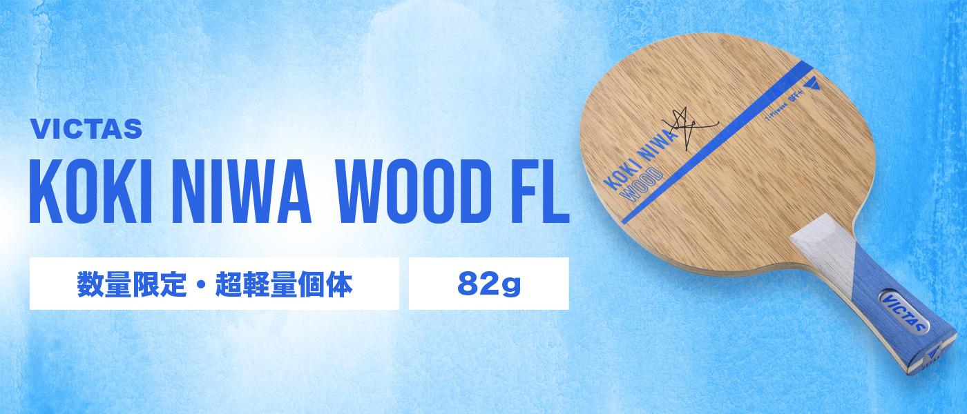 VICTASが誇る7枚合板「KOKI NIWA WOOD FL 」超軽量個体82g